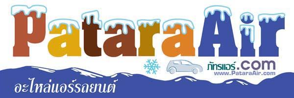 ���� �ѷ����� www.PataraAir.com logo